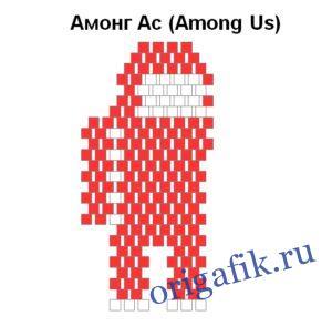 схема_сборки_амонг_ас_Among Us из бумаги